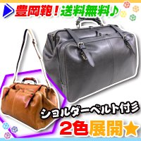 日本製 ダレスバッグ ショルダーベルト付 ボストンバッグ フェイクレザー旅行かばん 国産 本革ハンドル