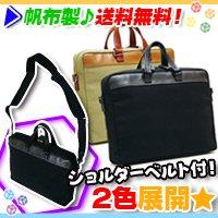 帆布製ビジネスバッグ,日本製カジュアルかばん 帆布バッグ,国産かばん,豊岡鞄 本革ハンドル