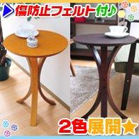 北欧風サイドテーブル コーヒーテーブル 展示台 花瓶台 飾り台 フラワーテーブル 傷防止フェルト付