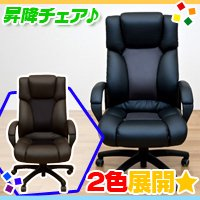 オフィスチェア 合成皮革 ハイバックチェア☆パソコンチェア 椅子☆シリコンフィル仕様♪
