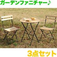 折り畳み式ガーデンテーブル&チェア2脚/全2色 ウッドテーブル,ガーデンファニチャー2人掛 3点セット