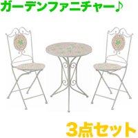 楓柄ガーデンテーブル&折り畳みチェア2脚セット 陶器ガーデンファニチャー2人掛け 3点セット