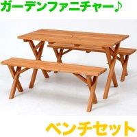 天然杉ガーデンテーブル&ベンチ2脚Aセット 天然木ガーデンファニチャー,テーブルセット 3点セット