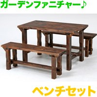 天然杉ガーデンテーブル ベンチ2脚 幅105cm 天然木ガーデンファニチャー パラソル用穴付