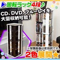 回転型タワーラック4段  収納ラック CDラック☆ブルーレイラック DVDラック 本棚☆360度回転♪
