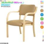 木製フレーム スタッキングチェア 肘掛け付 一人掛け椅子 木製チェア 待合室用イス 背もたれ付