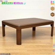 折れ脚こたつ テーブル 継脚式コタツ センターテーブル 幅105cm  家具調コタツ ローテーブル 折り畳み式 和風  高さ調節可能