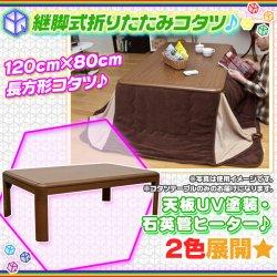 折れ脚こたつ テーブル 継脚式コタツ センターテーブル 幅120cm  家具調コタツ ローテーブル 折り畳み式 和風  高さ調節可…