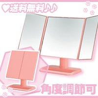 三面鏡 卓上ミラー メイクアップミラー 化粧鏡 化粧ミラー 卓上スタンドミラー 置き鏡 角度調節可能