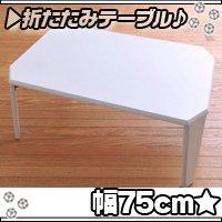 折りたたみテーブル 幅75cm 折畳みテーブル センターテーブル ローテーブル リビングテーブル 折畳み脚