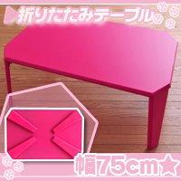 折りたたみテーブル 幅75cm 折畳みテーブル リビングテーブル センターテーブル ローテーブル 折畳み脚