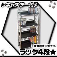 スチールラック4段 幅68cm ブックエンド付 収納棚 メタルラック 本棚 書棚 DVDラック キャスター付
