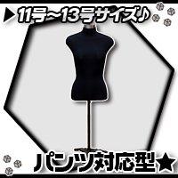 女性用トルソー11〜13号サイズ,パンツ対応型ボディ レディース用マネキン,洋裁用トルソー 高さ調節可能