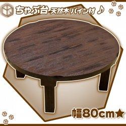 天然木製 ちゃぶ台 幅80cm 折りたたみテーブル 焼き杉調 座卓 円卓 和風 ラウンドテーブル 折りたたみ脚