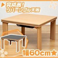 折り畳み コタツ 幅60cm 折れ脚 こたつ テーブル 折りたたみテーブル ローテーブル リバーシブル天板