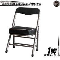 ミニパイプ椅子 / 黒 ( ブラック ) 携帯 チェア コンパクトチェア 折りたたみ椅子 子供椅子 子ども用チェア 子供用パイプイス 軽量 約2.5kg