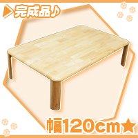 折りたたみテーブル 幅120cm /ナチュラル色 センターテーブル リビングテーブル コンパクトテーブル 天然木製