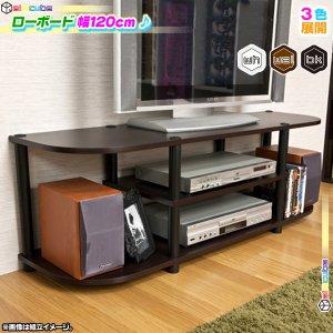 簡単組立 テレビ台 幅120cm テレビボード TVラック TV台 ローボード オープンラック AVラック 工具不要