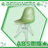 イームズチェア,DSRリプロダクト製品,ロッドベースチェア シェルチェア,デザイナーズチェア ABS樹脂
