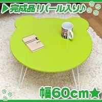 くま型 キッズテーブル 子ども用テーブル センターテーブル 折りたたみテーブル パール入り