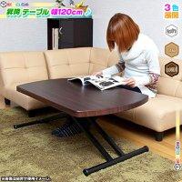 昇降テーブル 幅120cm リフトテーブル ガス圧昇降式 フリーテーブル 補助テーブル 作業台 無段階調整