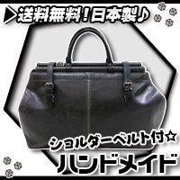 日本製 ボストンバッグ ショルダーバッグ 出張用 PVCレザー 旅行かばん トラベルバッグ 本革ハンドル