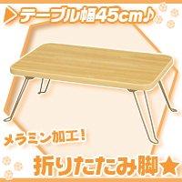 折りたたみテーブル 幅45cm センターテーブル 折り畳みテーブル ローテーブル 座卓 メラミン加工