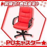 昇降チェア 合皮レザー オフィスチェア 椅子 パソコンチェア ロッキング&キャスター付