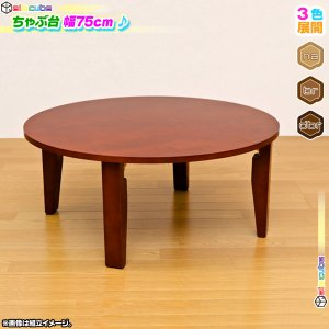 木製 丸テーブル 幅75cm ちゃぶ台 円卓 食卓 座卓 木製テーブル 和テーブル 折り畳み脚