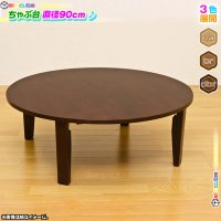 木製 丸テーブル 幅90cm ちゃぶ台 円卓 座卓 ラウンドテーブル ローテーブル 和テーブル 折り畳み式