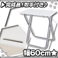 コンパクトテーブル幅60cm,折り畳みテーブル フォールディングテーブル,補助テーブル 取っ手付