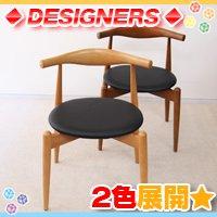 エルボチェア/ラウンド,デザイナーズチェア ハンス・J・ウェグナー,ウッドチェア リプロダクト製品