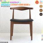 エルボチェア 座面スクエア デザイナーズチェア 木製 ダイニングチェア ウッドチェア リプロダクト製品