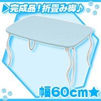 ミニテーブル幅60cm 折りたたみテーブル キッズテーブル 子供用テーブル センターテーブル 折り畳み脚