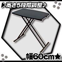 リフトアップテーブル 幅60cm 補助テーブル 折り畳みテーブル 作業台 高さ5段階調整