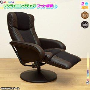 リクライニングチェア フットレスト付 椅子☆リラックスチェア パーソナルチェア☆合成皮革♪