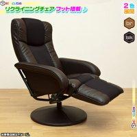 リクライニングチェア フットレスト付 椅子 リラックスチェア パーソナルチェア 合成皮革