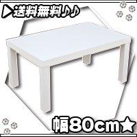 木目調リビングテーブル幅80cm センターテーブル 食卓 ローテーブル 座卓 一人暮らし用テーブル 北欧風