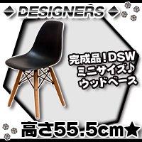 ミニイームズチェア DSW 子ども用シェルチェア キッズチェア 椅子 キッズサイズ ウッドベース
