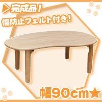 折り畳みテーブル 幅90cm ビーンズテーブル センターテーブル リビングテーブル 傷防止フェルト付