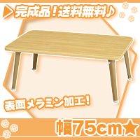 折りたたみテーブル 幅75cm ローテーブル 折り畳みテーブル センターテーブル 座卓 メラミン加工