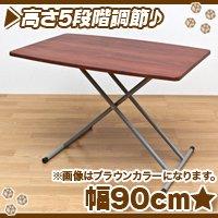リフトアップテーブル 幅90cm 折りたたみテーブル 補助テーブル 作業台 高さ5段階調整式