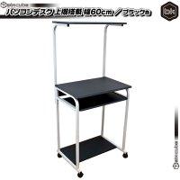 パソコンデスク スライドテーブル搭載 幅60cm / 黒 ( ブラック ) PCデスク プリンターラック付 机 デスク 作業台 キャスター付