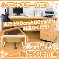 フリーデスク 幅150cm 奥行50cmまたは60cm ワークデスク PCデスク 学習机 作業台 アジャスター付