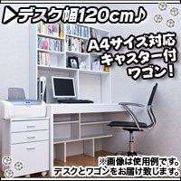本棚付 デスク幅120cm A4対応デスクワゴン 上下棚付きデスク デスクサイドチェスト お得なセット