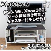 棚付 テレビ台 幅100cm 縦置きゲーム対応 AVラック Wii対応ラック XBOX360対応 TV台 キャスター付