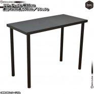 フリーテーブル 幅90cm 奥行き45cm 高70cm / 黒 ( ブラック ) フリーデスク 作業台 机  パソコンデスク シンプル 会議 デスク 食卓 テレワークにも最適