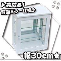 ミニコレクションケース 幅30cm フィギュアケース ガラスケース ショーケース 卓上ケース 背面ミラー
