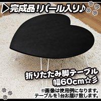 ハート型 折りたたみテーブル 子ども用テーブル キッズ用テーブル ローテーブル ちゃぶ台 パール入り