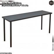フリーテーブル 幅150cm 奥行き45cm 高70cm / 黒 ( ブラック ) フリーデスク 作業台 机  パソコンデスク シンプル 会議 デスク 食卓 テレワークにも最適
